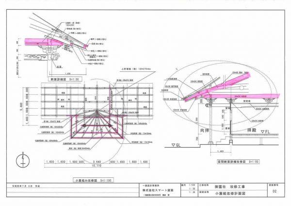 スマート建築による御霊社_改修工事計画図2
